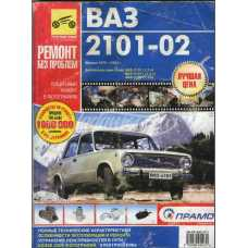 LADA 2101 2101 User Repair Manual *.pdf